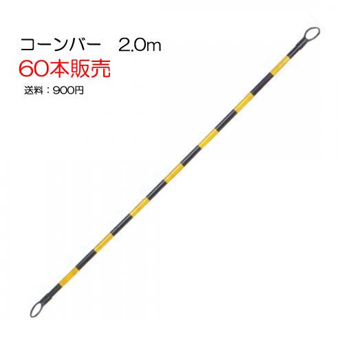 【代引/同梱不可】コーンバー 黄×黒 2.0m60本販売です。サイズ:34φ×2.0m重量:600g