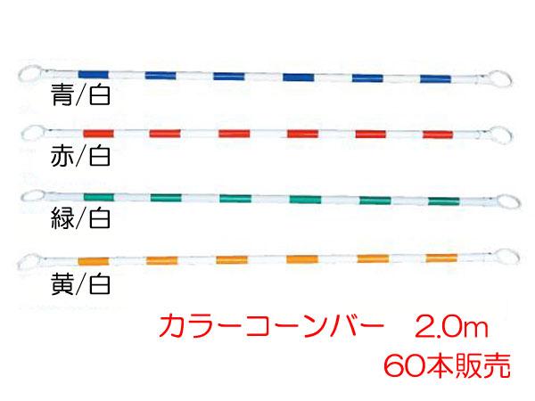 *個人宅への配送はできません【代引/同梱不可】コーンバー カラー 2.0m60本販売です。サイズ:34φ×2.0m重量:600gカラー:赤白/青白/黄白/緑白