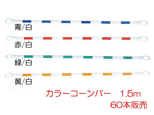 【代引/同梱不可】コーンバー カラー 1.5m60本販売です。サイズ:34φ×1.5m重量:500gカラー:赤白/青白/黄白/緑白