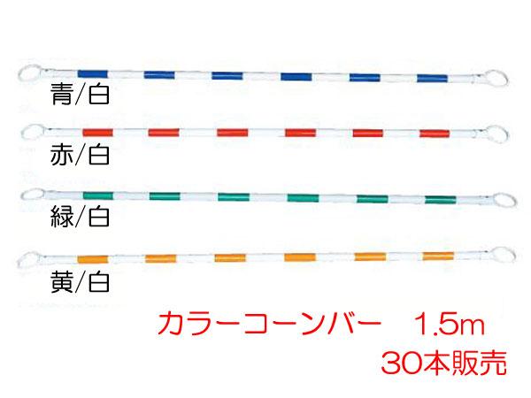 【代引/同梱不可】コーンバー カラー 1.5m30本販売です。サイズ:34φ×1.5m重量:500gカラー:赤白/青白/黄白/緑白