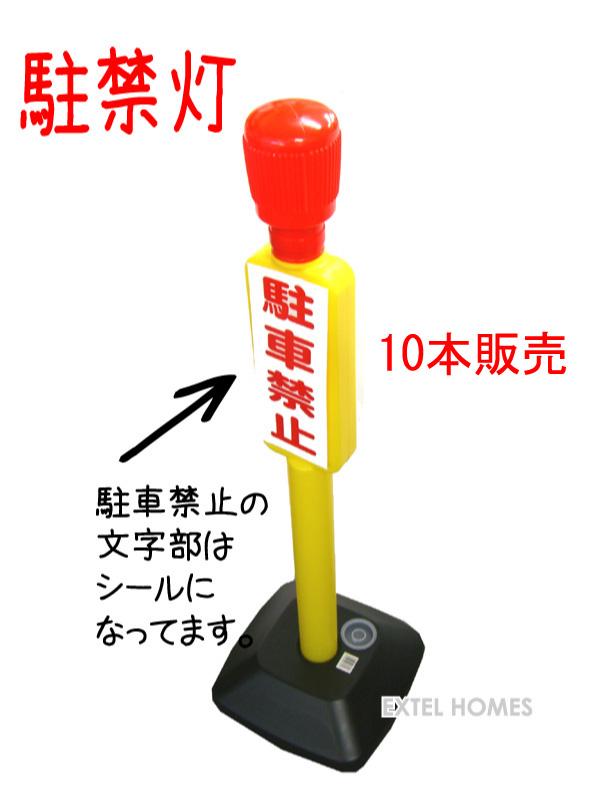 駐禁灯 10本単位の販売です。カラーは黄単色のみです。