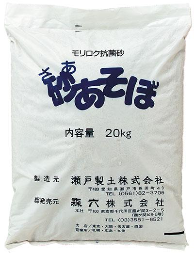 モリロク抗菌加工砂さあ砂あそぼ(1袋:20kg)【一部地域送料無料】