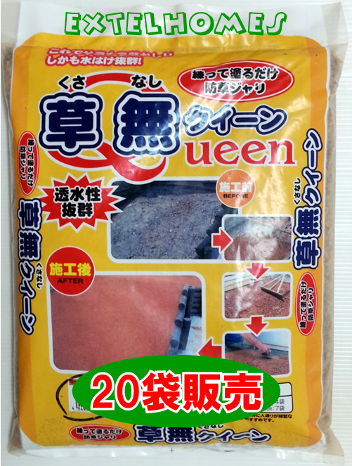 草無クイーン 20袋販売内容量:1袋10kgカラー:オレンジ水で練って敷くだけ!強度があり、草が生えてこなくなります。送料:一部地域を除き、無料です。