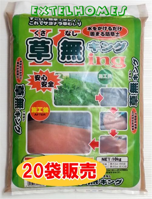 草無キング 20袋販売内容量:1袋10kgカラー:オレンジ/イエロー/ブラウン草を抜いて草無を敷いて水をかけるだけで草が生えてこなくなります。