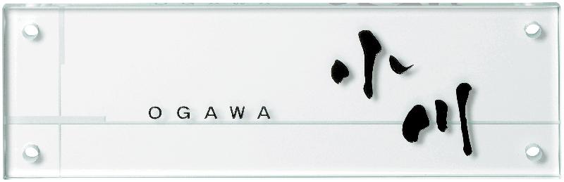 【送料無料】クリアガラス表札両面彫り