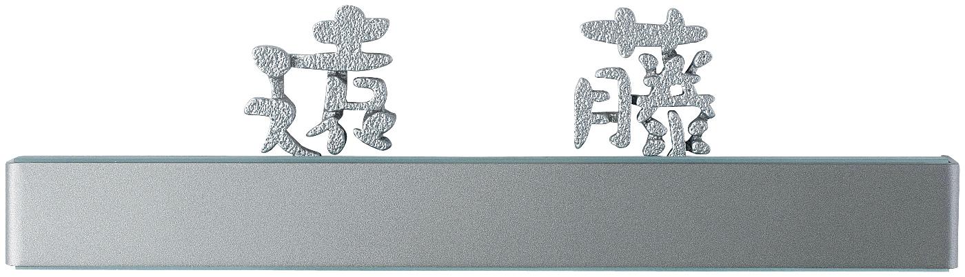 【送料無料】アルミ鋳物文字+LED表札