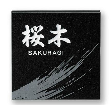 【送料無料】黒御影石表札DS-35