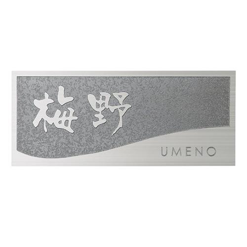 【送料無料】ステンレスヘアライン表札ME-5