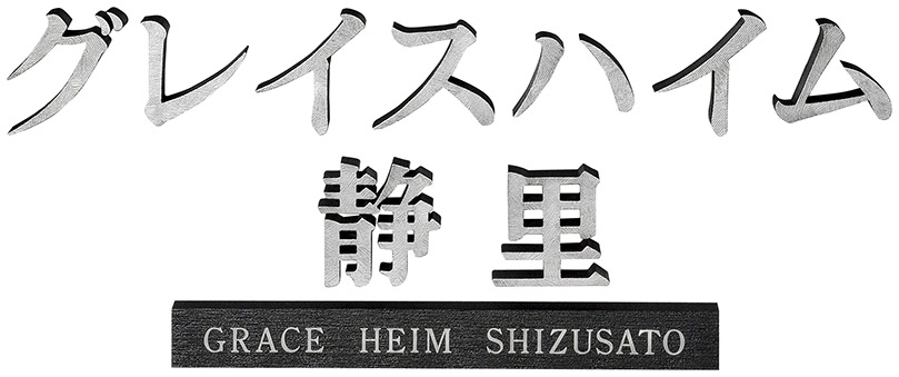 【送料無料】店舗看板に 鋳物文字サイン切文字