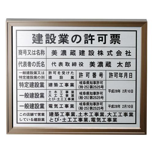 【送料無料】公共銘板 建設業の許可票