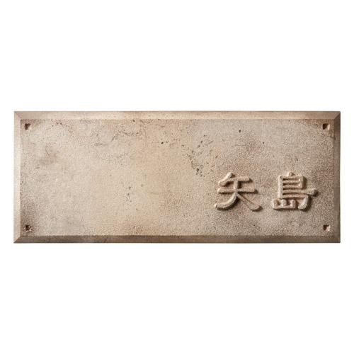 【送料無料】無垢ブロンズ鋳物表札