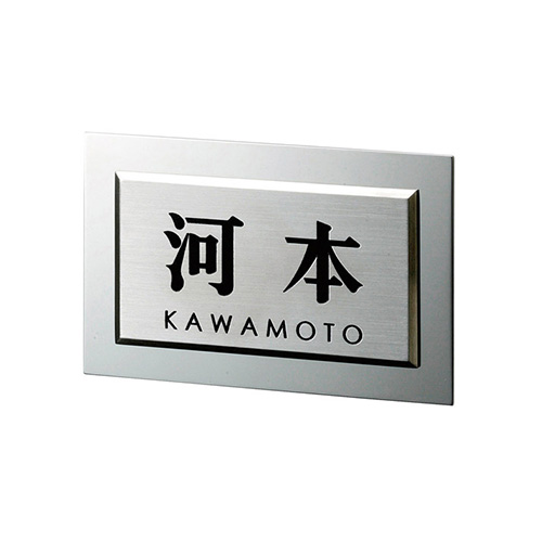 【送料無料】パナソニック製【アーキフレーム】ステンレス表札