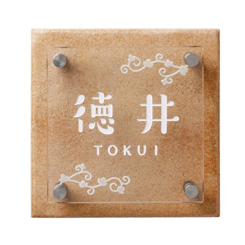 焼き物表札タイル【キャメル】+クリアガラス