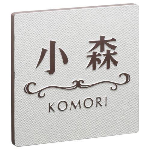 【送料無料】アルミ鋳物表札 アペーゴ