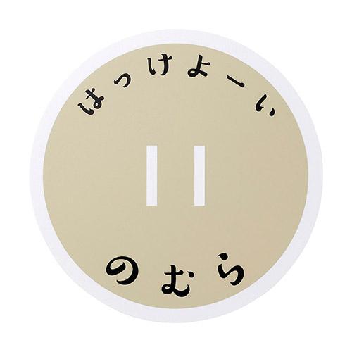 【送料無料】相撲表札