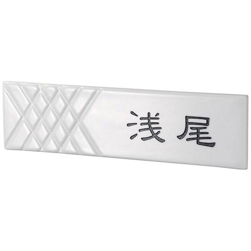 磁器モダン表札【カーロ】【ロンブス】白磁