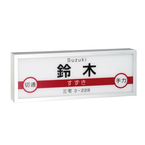 鉄道表札 ~我が家は世界でいちばん幸せな駅~JR-1