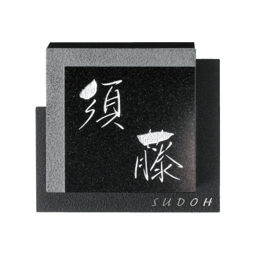 【送料無料】天然石材表札 デラックスタイプ黒御影石+ステンレス表札