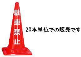 【代引/同梱不可】駐車禁止コーン(TC-70) 20本単位の販売です【送料無料です】