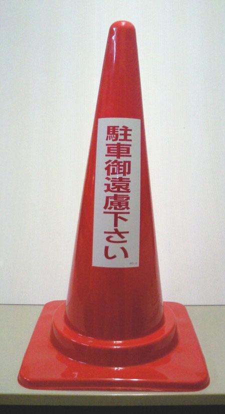 駐車禁止コーン RC-3 40本販売です。白ステッカー(駐車御遠慮下さい)付きコーンベットやコーンウェイトと合わせてお使い頂けると安全です。【送料無料です】