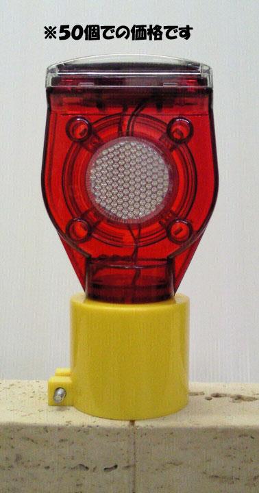 【代引き/同梱不可】【送料無料】LED工事灯 ソーラー君 50個販売です。