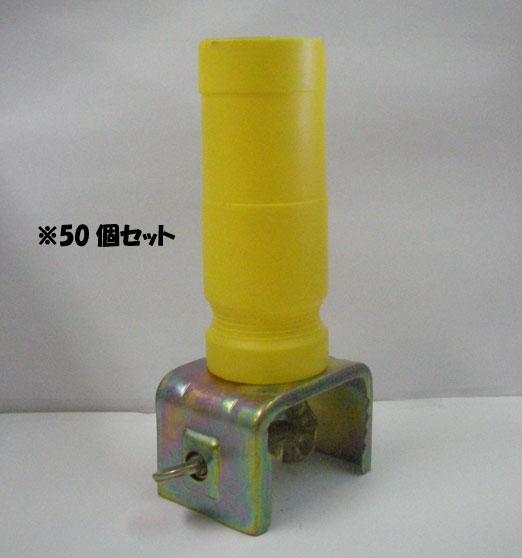 【送料無料】LED工事灯用バイス君「ミニ」 50個セット