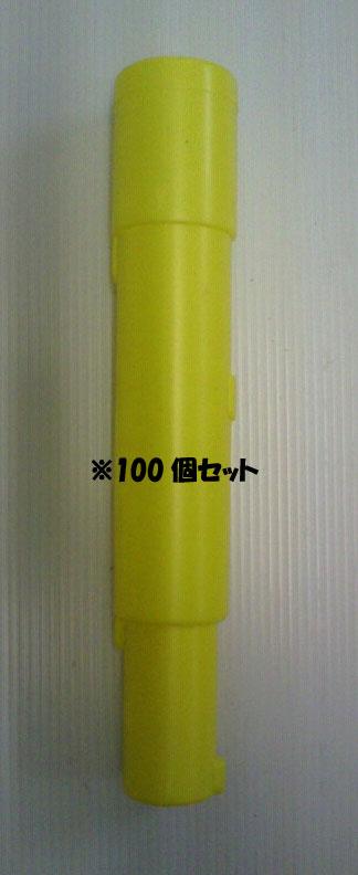 【代引き/同梱不可】【送料無料】LED工事灯用差し込み式電池ケース 100個セット
