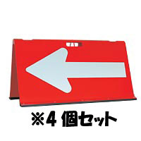 【送料無料】【代引/同梱不可】矢印君 赤/白 4個セットまとめて買うと、\1540円お得です♪