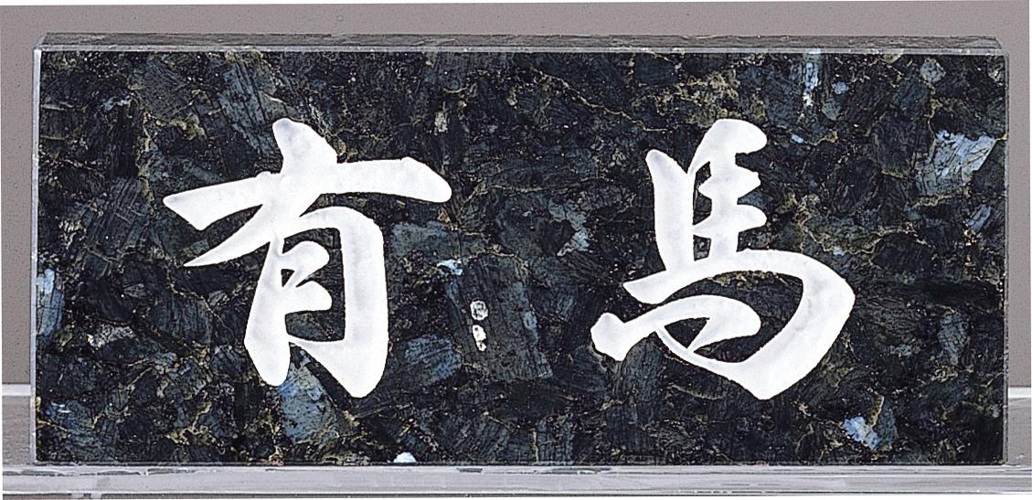 【送料無料★特殊石材】ブラックパールの貝殻化石入りの石の表札ちょっとした贅沢ですね。