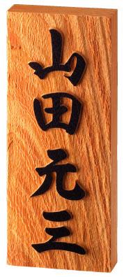 【送料無料】銘木表札の縁起の良いとされる浮彫仕上げ