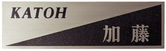 【ALL10Feb09】デザインステンレス表札MME-51