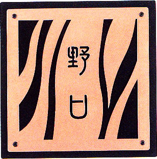 非鉄金属表札 タイプ7(送料無料)