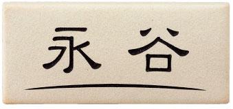 【送料無料】素焼き陶器表札 象牙色焼き物表札 デザインタイプ