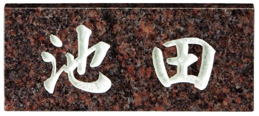 【送料無料】ちょっと変わった天然石の表札ダコタマホガニー