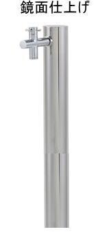 送料無料1口水栓柱 ウォーターポスト 鏡面仕上げ