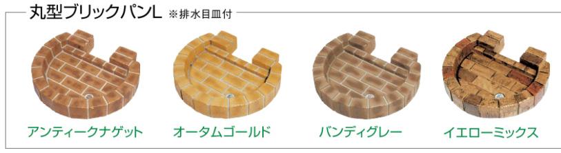 【代引不可】立水栓とセットでお使いいただくのは勿論枕木水栓柱や陶管水栓柱などの水受けにもいかが?ブリックタイプ水受け 丸型ブリックパンLラージサイズ