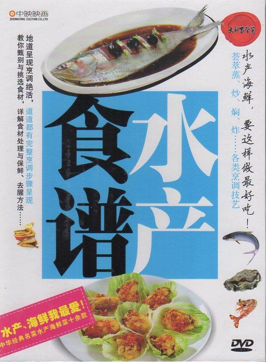 送料無料カード決済可能 中国語DVD 中華料理レシピ 中国グルメ 中国料理 海鮮料理 倉庫 この様に料理すれば美味しくなる