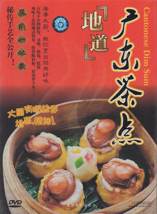 大幅値下げランキング 中国語DVD 中華料理レシピ 中国グルメ 本場広東飲茶点心 中国料理 驚きの価格が実現