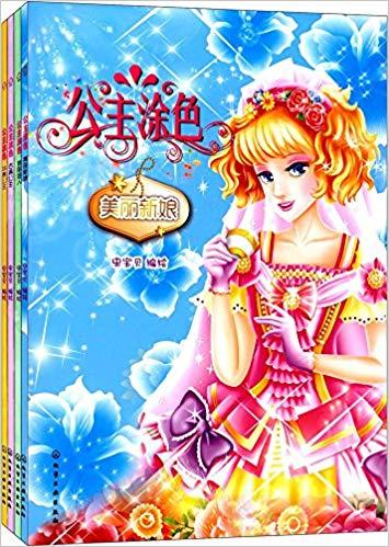 ロマンチックなお嬢様 豪華なドレス 塗り絵で気分転換 美しい花嫁 店内全品対象 日本最大級の品揃え 麗しい美人 公主塗り絵4冊セット 古風な王女様 中国語版大人の塗り絵 高貴な王女様