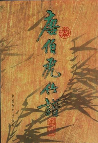 水墨画 墨彩画 技法 画法 竹の描き方 中国絵画 唐伯虎竹譜 通販 激安◆ 25%OFF 中国画技法