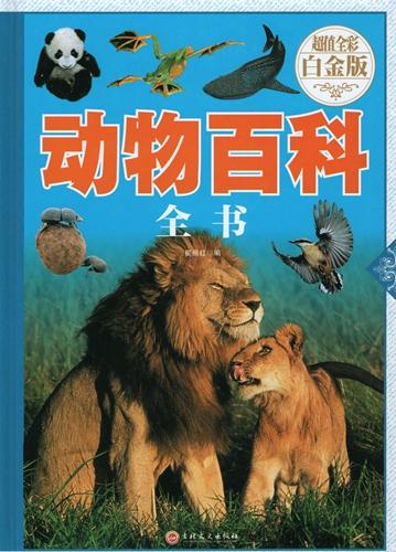 動物図鑑 中国語書籍 春の新作 世界のどうぶつ 動物百科 全書 サービス 百科事典 中国語版