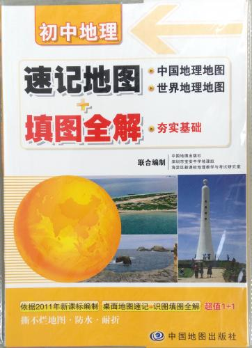 旅行 写真 古写真 地図 中国語版地図 通信販売 中国と世界地理地図 中学地理参考書 速記地図 使い勝手の良い