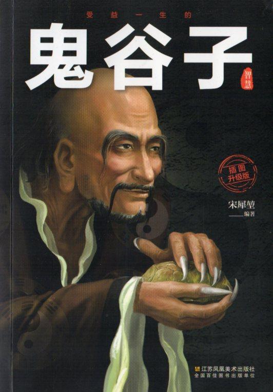 中国文学 小説 哲学 激安セール 歴史 中国語版書籍 人文思想 鬼谷子 中国古典文学 爆買い新作