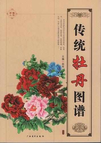中国画集 東洋美術 癒し 伝統牡丹図譜 手数料無料 下地創作資料 中国伝統文様 大人の塗り絵 中国絵画 超安い