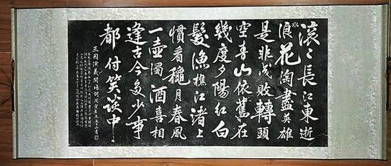 西安碑林拓本 三国演義前書き 宣紙印刷 掛軸 中国伝統美術