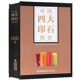 中国四大印石図譜 寿山石青田石印鑑 中国語版書籍