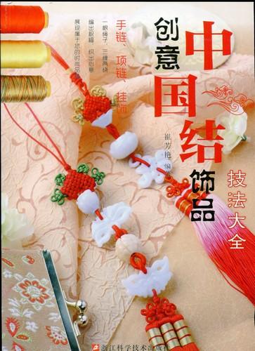 水引 組み紐 吉祥結び 手芸 中国編み 美品 中国語版中国伝統工芸 創作中国結び飾品技法大全 毎日がバーゲンセール チャイナ結び