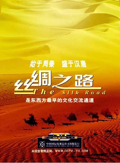 ドキュメンタリー シルクロードの旅 中国歴史 シルクロード 中国語版DVD DVD6枚 高級品 東西最早の文化交流の道 専門店