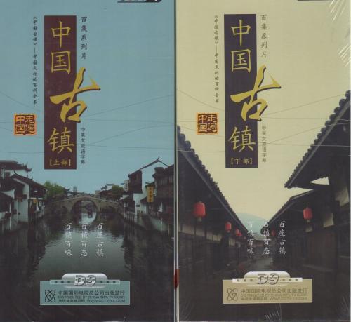 中国語DVD 中国の旅 名所旧跡 人気スポット 風景 完全送料無料 中英語字幕上下2巻18枚組 日本最大級の品揃え 百鎮百態 記録 中国古鎮
