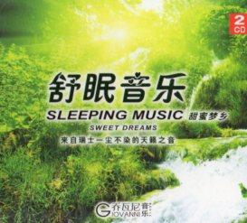 ブランド買うならブランドオフ 期間限定の激安セール 中国古典音楽 民族音楽 伝統音楽 中国楽器 東洋楽器 CD2枚 中国音楽CD 甘い夢 快眠音楽